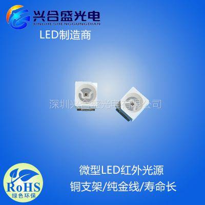 深圳兴合盛大批量生产SMDM贴片3528红外发射管850红外LED灯