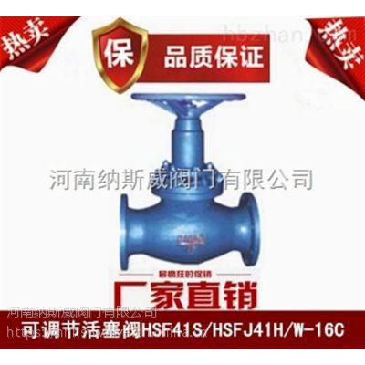 郑州HSF41S活塞阀厂家,纳斯威可调节活塞阀价格
