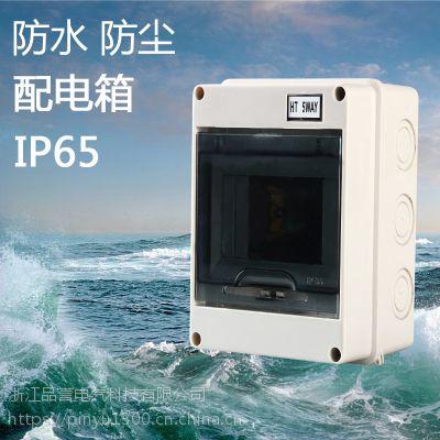 品誉HT-5回路防水配电箱室外防水开关盒户外防雨小型空开盒预留孔IP65