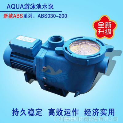 ABS爱克泳池水泵【小功率 动力足】优质新款ABS-050泳池过滤水泵