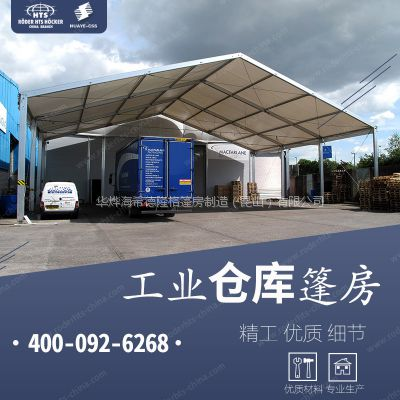 无锡临时仓库篷房,采用铝合金框架,45米跨度工业篷房帮你解决仓储难题400-092-6268