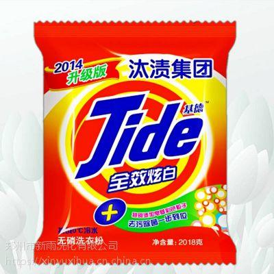 汰渍集团官网,洗衣粉生产厂家,汰渍集团洗衣粉客服热线电话