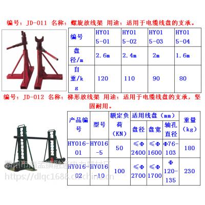 霸州融通供应5吨液压放线架 梯形放线支架 3T机械放线架圆盘
