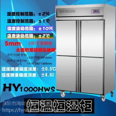 模具恒温恒湿存储柜器具立式温湿度控制柜