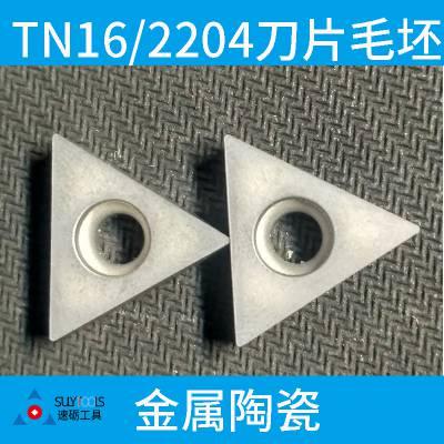 TN2204三角形带孔负角金属陶瓷车刀片毛坯 金属陶瓷毛坯刀片