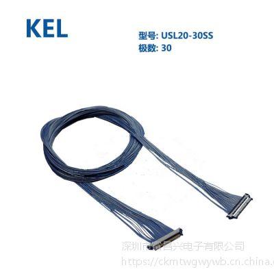 KEL USL20-30SS 极细同轴屏线