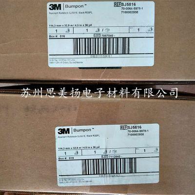 3MSJ5816胶垫 3M防滑胶垫 sj5816耐磨橡胶脚垫模切冲型