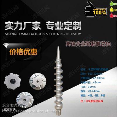 机制炭设备用合金耐磨螺旋推进器锯末制棒机推进杆修复过程