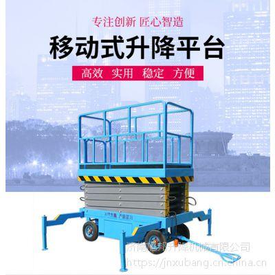 移动升降机旭邦液压移动剪叉式升降平台正品厂家专业定制价低质优