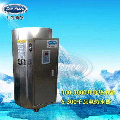 上海新宁供应容量200升功率12千瓦电热水器