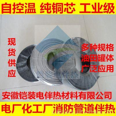 安徽铠装防爆防腐电伴热带 海上平台加热带 自恒温发热电缆 220V