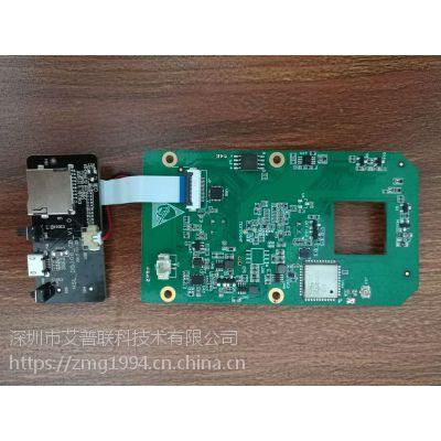 艾普联科 DB306 低功耗 远程唤醒 电池wifi可视门铃方案
