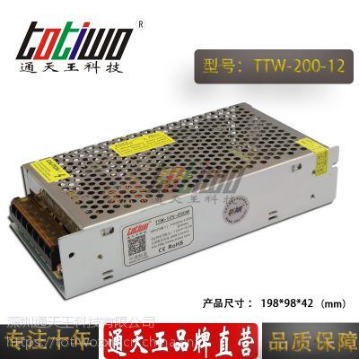 通天王12V16.67A开关电源、12V200W恒压电源TTW-200-12