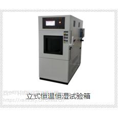 西安环科高低温湿热试验箱HS-100