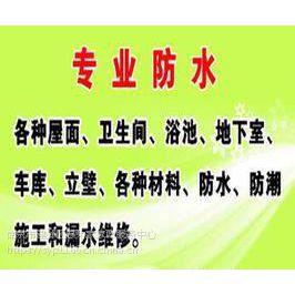南京玄武区防水补漏及房顶补漏52234331厨卫补漏等