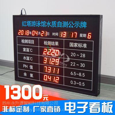 苏州永升源厂家定制健身馆游泳馆水质自测公示牌 电子看板 tds水温PH值酸碱度看板