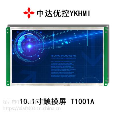 中达优控10寸触摸屏 嵌入式组态屏T1001A技术支持