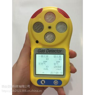 西安可燃气体检测仪多少钱(便携式)
