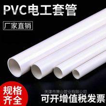 厂家直销 萧通PVC管 XS16~XS50萧通 阻燃绝缘电工PVC电工套管