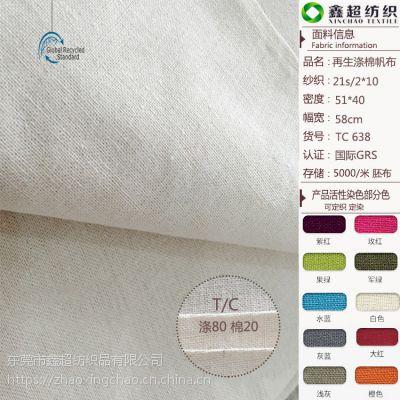 GRS再生涤棉布51*40箱包家纺环保涤棉胚布 全棉帆布可定织有证书