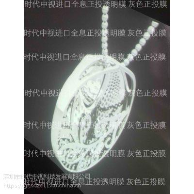 全息正投膜销售,日本彩美中国总代理