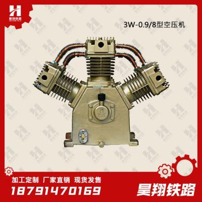 铁路车辆 3W-0.9/8型空压机
