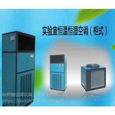 精密空调节器--恒温恒湿精密型- 湖北精密型恒温恒湿空调机生产公司