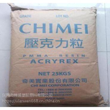供应台湾奇美液晶显示器背光用高韧性耐刮擦PMMA:CM-211G、CM-205G、CM-205I