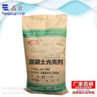 彩砖光亮剂 北京海岩兴业厂家直销