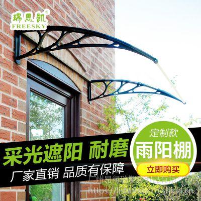 供应伸出120cm塑料遮阳棚支架 瑞思凯PC耐力板雨棚 宣传广告挂墙固定雨阳篷