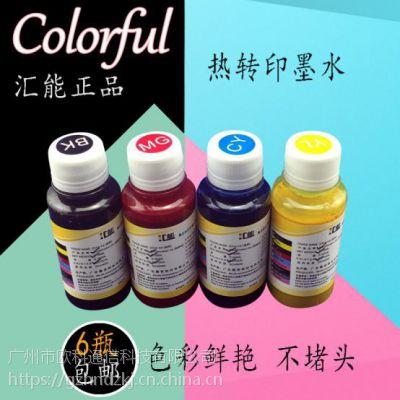 汇能 4色6色热升华墨水 适用爱普生230 330 1390打印机热转印墨水