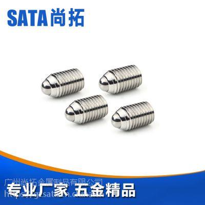 钢珠定位螺丝 不锈钢内六角波珠螺丝