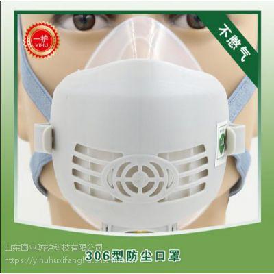 经济耐用型防雾霾头戴式306型防尘口罩山东国业呼吸防护用品厂家长期供货大面积过滤有效防护