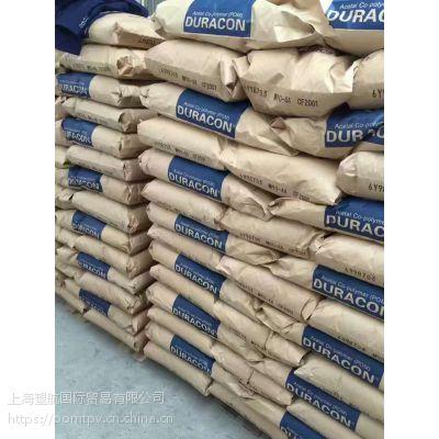 POM M90-44/日本宝理 聚甲醛,高流动性及短周期 ,耐磨, 运动器材 注塑