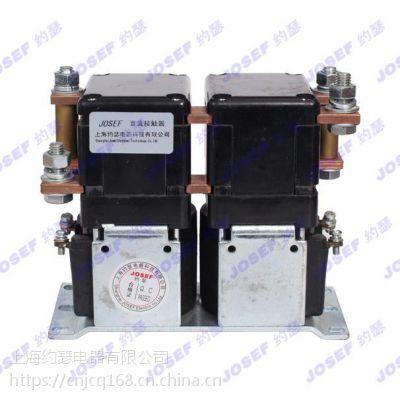 上海约瑟QCC25B-200A/22主触头两常开两常闭直流接触器