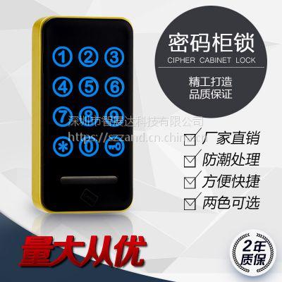zand/赞得锁业直销ZD012更衣柜刷卡锁 无机械钥匙