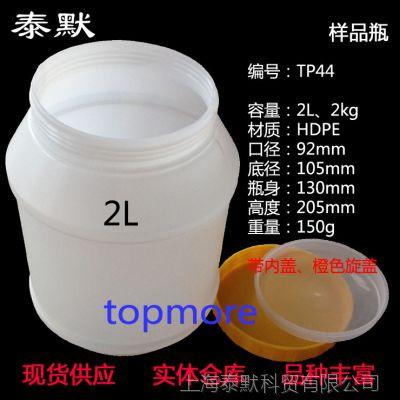 2L、2kg HDPE 塑料桶、塑料瓶、塑料罐 样品桶2l塑料桶2kg包装桶