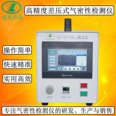 热销实用高效手机摄像头防水测试仪 IP防水等级测试机 质保一年 举报 本产品支持七天无理由退货