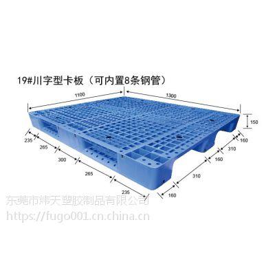 炜天网格塑料托盘叉车板垫长方型物流仓库防潮卡板栈板川字聚品平面卡板