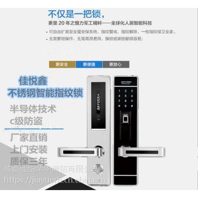 四川成都市不锈钢指纹锁的批发价格,质量好不好,安全性怎么样?