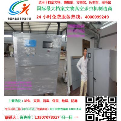 档案消毒灭菌设备生产厂家