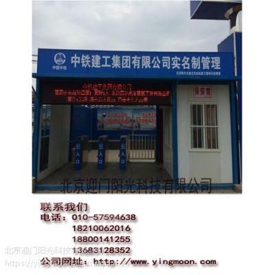 北京迎门科技-YMT-GK2001T 工地门禁管理系统