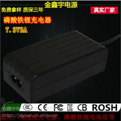 7.3V2A磷酸铁锂电池充电器 XVE专业制作电池组充电器 终身维护