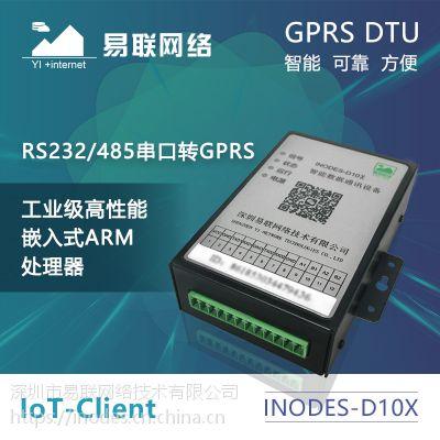 WIFI带MQTT协议 数据网关DTU/RTU WiFi无线数据传输