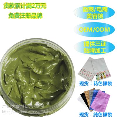 厂家直销1kg绿豆泥浆面膜控油补水保湿原料化妆品加工厂家OEM贴牌