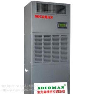 食物冷藏室专用精密空调|恒温恒湿空调