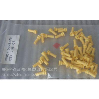 烟草配件54048.079现货