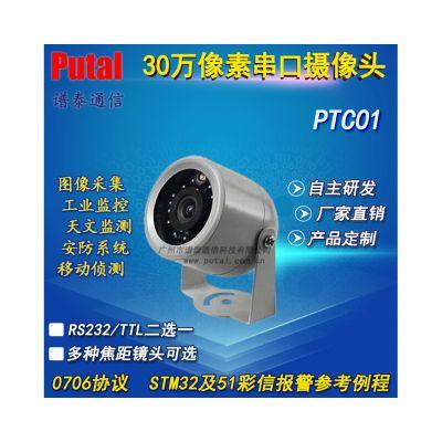 供应PTC01 红外夜视串口摄像头 PUTAL