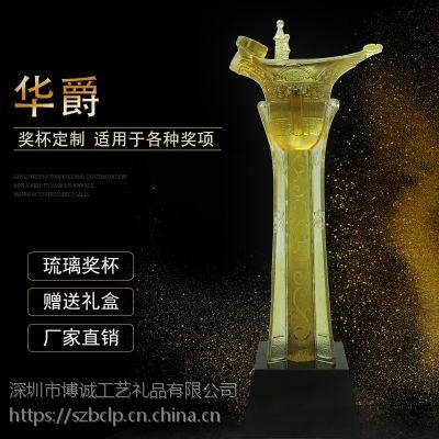 高档琉璃奖杯定做创意水晶奖品定制 深圳平湖奖杯厂