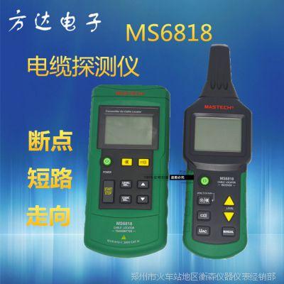 电缆线探测仪MS6818 墙体电缆故障检测仪 电缆线路短路断路检测仪